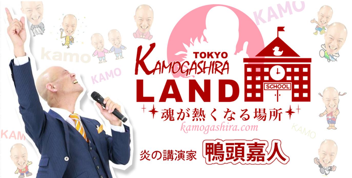 KAMOGASHIRA LAND